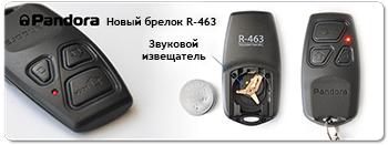 R-463 брелок